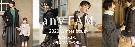 anyFAM(エニィファム)2020winterカタログ