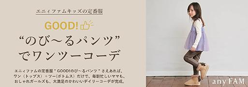 「GOOD!のび~るパンツ」で ワンツーコーデ